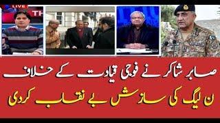Sabir Shakir exposes PML-N