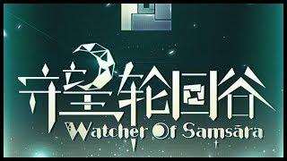 Watcher Of Samsara - My Current Favorite Dota 2 Custom Game