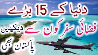Dunya Ke 15 Taweel Tareen Fazai Safar Urdu Hindi