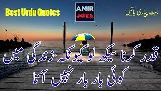 3 minutes, 1 second) Urdu Languag Achi Batein Video - PlayKindle org