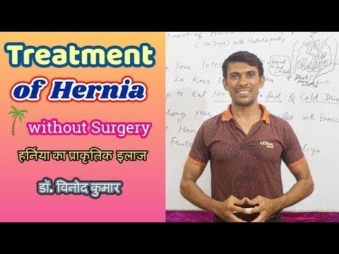 Treatment of Hernia in Child without Surgery | Hindi