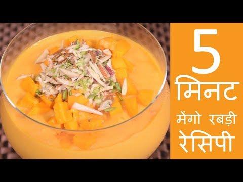 5 मिनट मे ठंडी बाज़ार जैसी रबड़ी How To Make Mango Rabdi Recipe Rabri Recipe