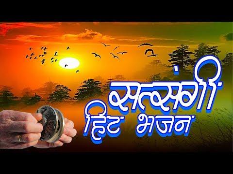 Xxx Mp4 जीवन के सत्य से परिचय कराने वाला सत्संगी भजन जो आपकी आँखे खोल देगा Gyanendra Sharma Video Song 3gp Sex