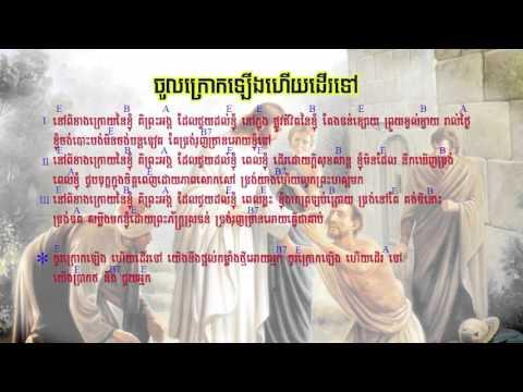 khmer christian song lyrics ចូរក្រោកឡើងហើយដើរទៅ