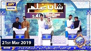 Shan-e-Sehr |Segment| Shan e Ilm | 21st May 2019