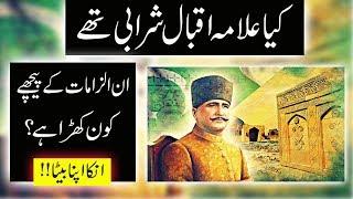 Big Expose Allama iqbal Blame || 9 November 2018 || allama iqbal poetry