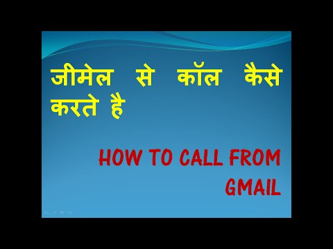 How to call from gmail   GMAIL SE CALL KAISE KARTE HAI