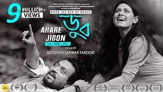 AHARE JIBON | DOOB (NO BED OF ROSES) (ডুব) | IRRFAN KHAN | NUSRAT IMROSE TISHA | PARNO MITTRA