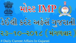 4 September 2018 Daily Current Affairs in Gujarati GPSC/DYSO