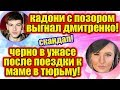 Download  Дом 2 Новости ♡ Раньше Эфира 4 июля 2019 (4.07.2019). MP3,3GP,MP4