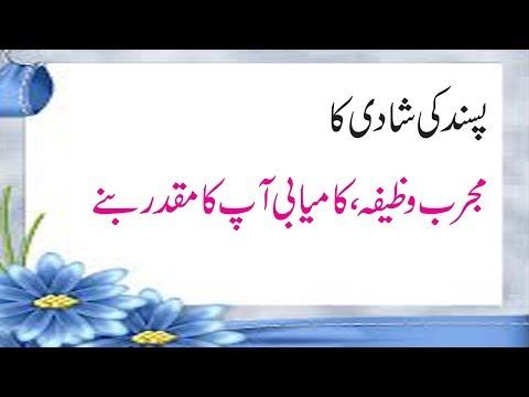 pasand ki shadi ka mujarab wazifa, wazifa for achieve love marriage | Islamic Wazifa Official