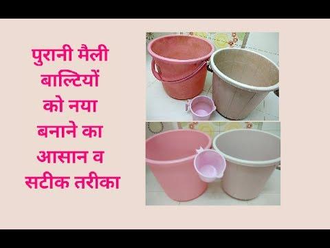 पुरानी मैली बाल्टियों को नया बनाने का आसान व सटीक तरीका / bathroom bucket cleaning -monikazz kitchen