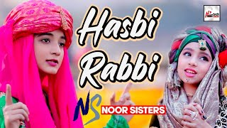 2021 New Beautiful Naat Sharif - Hasbi Rabbi - Noor Sisters - Kids Kalam - Hi-Tech Islamic Naats