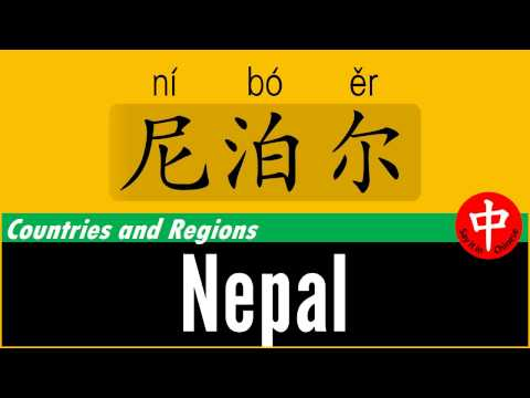 How to say ★ NEPAL ★ in Chinese?