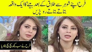 Farah crying because of her son in front of everyone | Desi Tube