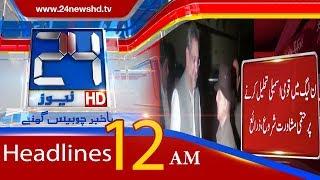 News Headlines | 12:00 AM | 13 November 2017 | 24 News HD