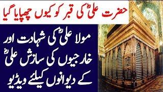 Hazrat Ali RA Ki Qabar Ko Kion Chupaya Gya | Limelight Studio