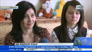 Казахская диаспора выступает за открытие в Москве школы на родном языке