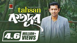 Kotodur | কতদুরে | Tahsan | Minar | Sajid Sarkar | New Bangla Song 2019 | Official Lyrical Video