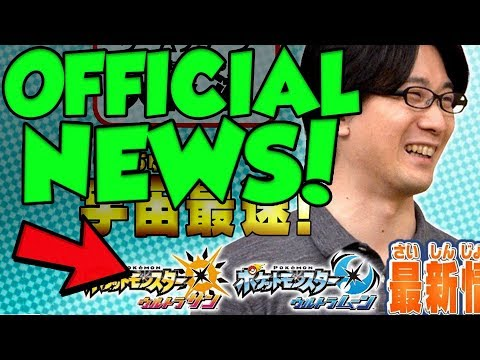 FIRST OFFICIAL Pokemon Ultra Sun and Ultra Moon News TONIGHT!