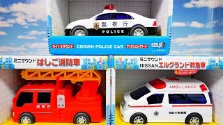 Emergency Vehicle Toys For Kids - Police Car , Ambulance and Fire Truck はたらくくるま 緊急車両のおもちゃ パトカー 救急車