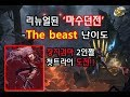 (던파) '리뉴얼 마수 The beast'난이도 장지검마 2인쩔 첫트라이 도전!!