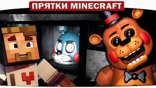 ч.33 Я АНИМАТРОНИК В MINECRAFT!! FNAF Прятки Minecraft