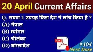 Next Dose #404   20 April 2019 Current Affairs   Daily Current Affairs   Current Affairs In Hindi