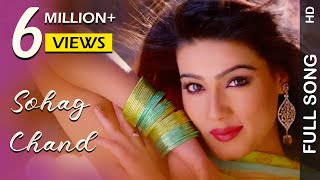 Sohag Chand | Romeo Vs Juliet | Ankush | Mahiya Mahi | Akassh | Latest Bengali song | Eskay Movies