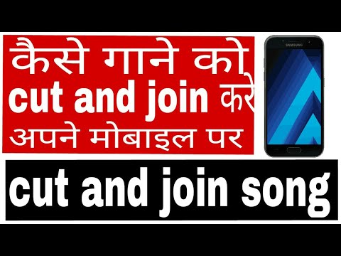 How To Cut And Join Mp3 Songs On Android / How To Join 2 Songs And Make Them 1 / Merge 2 songs