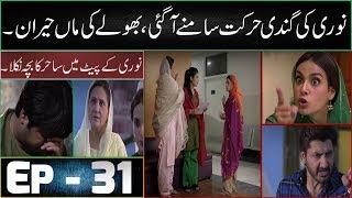 Ranjha Ranjha Kardi Episode 31 (Promo&Teaser) ||Ranjha Ranjha Kardi Episode #31 - HUM TV