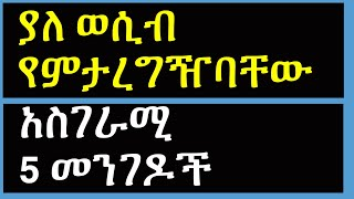 Ethiopia || ወሲብ ሳይደረግ ሴት ልጅ ምታረግዝበት 5 መንገዶች | የእሳት ዳር ጨዋታ| Ashruka Advice