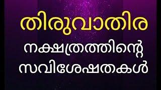 നിങ്ങൾ തിരുവാതിര   നക്ഷത്രത്തിലാണോ ജനിച്ചത്? Does  Your Birth Star Thiruvathira