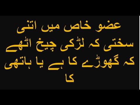 Bary Nafs Ke Faiday || How To Increase Penis Size || Health Tips In Urdu