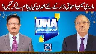 Marvi Memon & Ishaq Dar | DNA | 20 November 2017 | 24 News HD