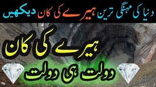 Diamond Mine In Russia In Urdu Hindi Diamond History Heera Diamond Mine Information