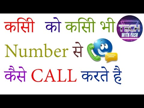 How To Call Someone With Another Number?? (Hindi) Kisi Ko Kisi Bhi Number Se Kaise Call Kren