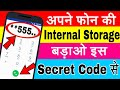 How to Increase Internal Storage On Andriod Mobile by this Secret Code    Magic Code   