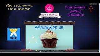 Как убрать рекламу Wix 2017 [Новый способ! Работает 100%]