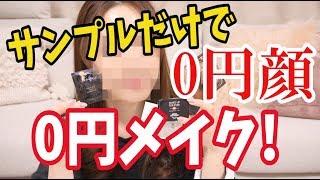 [[0円顔]]  サンプルだけで0円メイク!!!