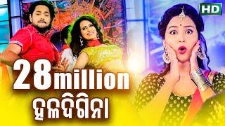 Mo Haladi Gina | Odia Film Bajrangi | Odia Song | Moon Movies