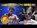 《NJPW NEWS FLASH》王者石森太二が獣神サンダー・ライガーを次期挑戦者に逆指名!