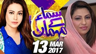 Nusrat Seher Abbasi | Samaa Kay Mehmaan | SAMAA TV | Sadia Imam | 13 March 2017