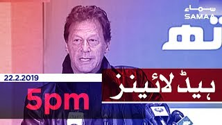 Samaa Headlines - 5PM - 22 February 2019
