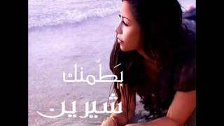 Shireen Abdul Wahab ... Batamenak   شيرين عبد الوهاب ... بطمنك