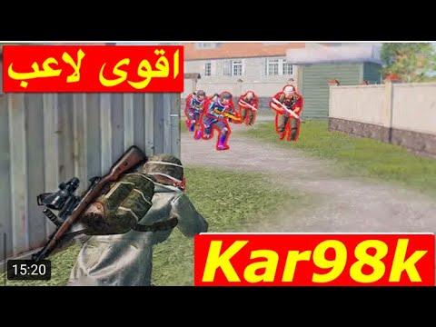 Xxx Mp4 شاهد اقوى لاعب يمني يلعب بسلاح Kar98k شي لا يصدق 3gp Sex