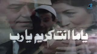 فيلم ياما انت كريم يا رب | Yama Enta Karim Yarab Movie