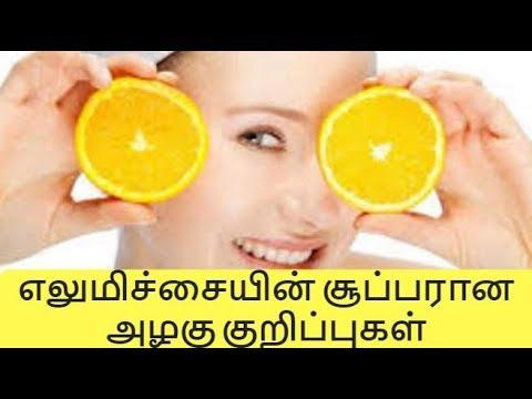 சருமத்திற்கு அழகோடு அழகு சேர்க்கும் எலுமிச்சை | Tamil Beauty tips with Lemon for Skin