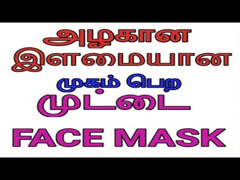 Egg Face Mask for Glowing Skin in Tamil / Egg Face Mask in Tamil / Egg Face Pack in Tamil