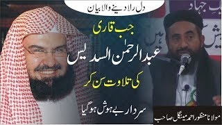 Jab Qari Abdul Rehman Al Sudais ki Tilawat Sun kar Ik Sardar bhosh Hogaya manzoor mengal